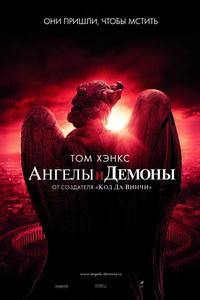Фильм Ангелы и Демоны | Angels & Demons (2009)