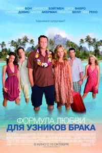 Фильм Формула любви для узников брака | Couples Retreat (2009)