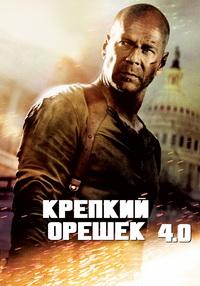 Фильм Крепкий орешек 4.0 | Die Hard 4.0 (2007)