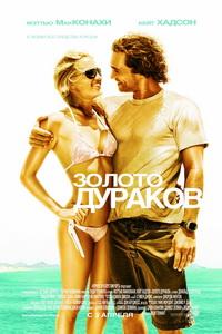 Фильм Золото дураков | Fools Gold (2008)