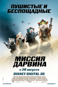 Фильм Миссия Дарвина | G-Force (2009)