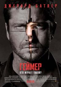 Фильм Геймер | Gamer (2009)