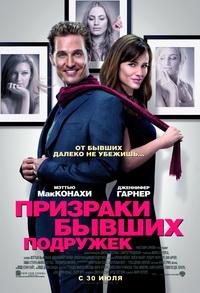Фильм Призраки бывших подружек | Ghosts of Girlfriends Past (2009)