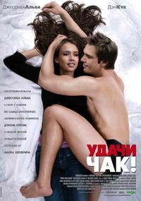 Фильм Удачи, Чак! | Good Luck Chuck (2007)