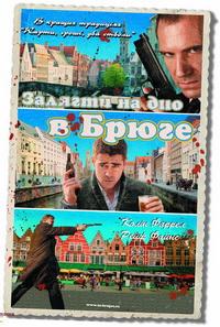 Фильм Залечь на дно в Брюгге | In Bruges (2008)