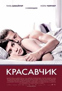 Фильм Красавчик | Keinohrhasen (2007)