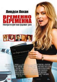 Фильм Временно беременна | Labor Pains (2009)