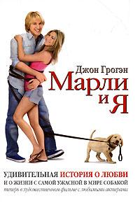 Фильм Марли и я | Marley & Me (2009)