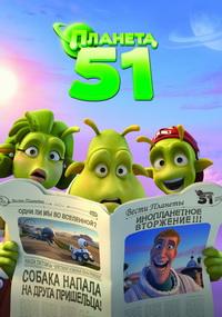 Фильм скачать мультфильм Планета 51 / Planet 51 (2009) бесплатно