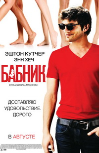 Фильм скачать фильм Бабник / Spread (2009) бесплатно