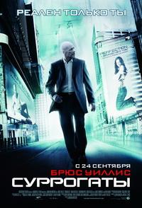 Фильм Суррогаты | Surrogates (2009)