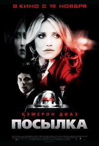 Фильм Посылка | The Box (2009)