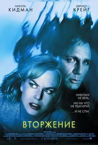 Фильм Вторжение | The Invasion (2007)