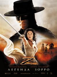 Фильм Легенда Зорро | The Legend of Zorro (2005)