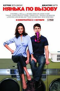 Фильм Нянька по вызову | The Rebound (2009)