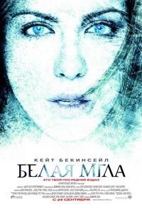 Фильм скачать Белая мгла / Whiteout (2009) бесплатно