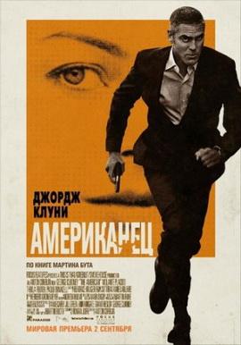 Фильм  Американец / The American