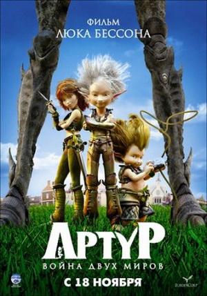 Фильм  Артур и война двух миров / Arthur et la guerre des deux mondes