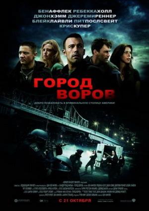 Фильм  Город воров / The Town