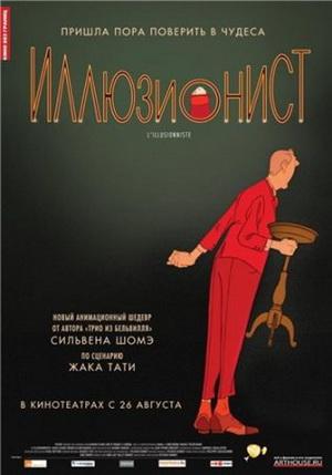 Фильм  Иллюзионист () / Lillusionniste