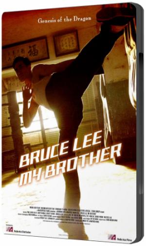 Фильм  Мой брат, Брюс Ли / Bruce Lee, My Brother
