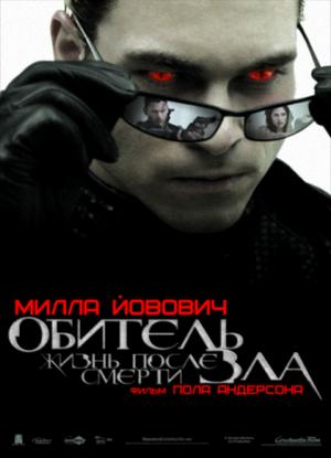Фильм  Обитель Зла 4: Жизнь После смерти / Resident Evil: Afterlife