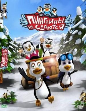 Фильм  Пингвины не сдаются: День дураков / Penguin Clan