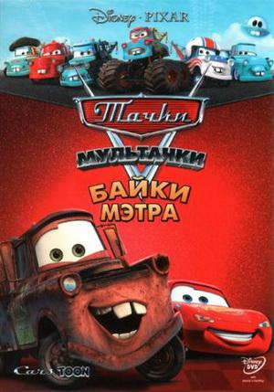 Фильм  Тачки: Мультачки. Байки Мэтра / Carstoon. Maters Tall Tales