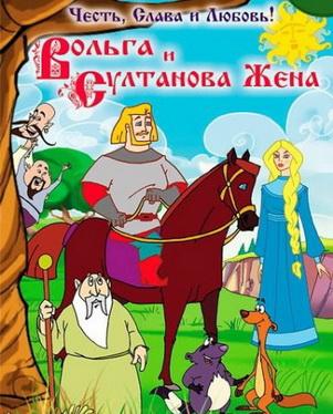 Фильм  Вольга и султанова жена