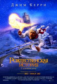 Фильм скачать фильм Рождественская история / A Christmas Carol (2009) DVDRip бесплатно