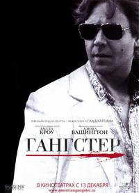 Фильм Гангстер | American Gangster (2007)