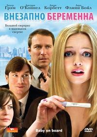 Фильм Внезапно беременна | Baby on Board (2009)