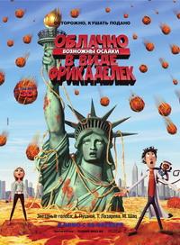 Фильм Облачно, возможны осадки в виде фрикаделек | Cloudy with a Chance of Meatballs (2009)