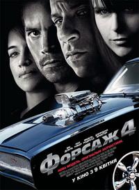 Фильм Форсаж 4 | Fast & Furious (2009)