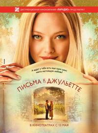 Фильм Письма к Джульетте | Letters to Juliet (2010)