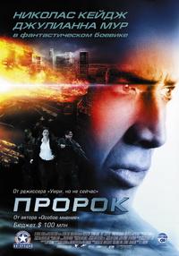 Фильм Пророк | Next (2007)
