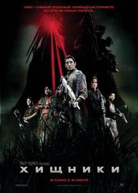 Фильм Хищники | Predators (2010)
