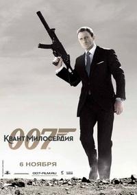 Фильм Квант милосердия | Quantum of Solace (2008)
