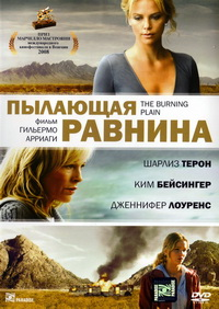 Фильм Пылающая равнина | The Burning Plain (2008)