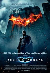 Фильм Темный рыцарь | The Dark Knight (2008)