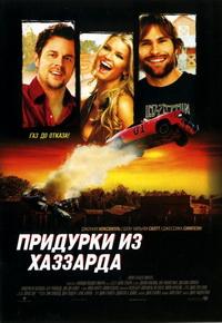 Фильм Придурки из Хаззарда | The Dukes of Hazzard (2005)