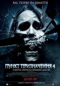 Фильм Пункт назначения 4 | The Final Destination (2009)