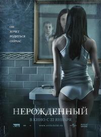 Фильм Нерожденный | The Unborn (2009)