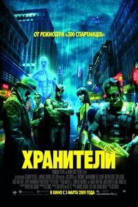 Фильм Хранители | Watchmen (2009)