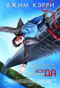 Фильм Всегда говори «ДА» | Yes Man (2008)