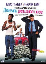Фильм Деньги решают всё