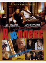 Фильм Дюплекс