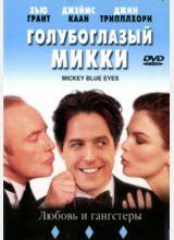 Фильм Голубоглазый Микки