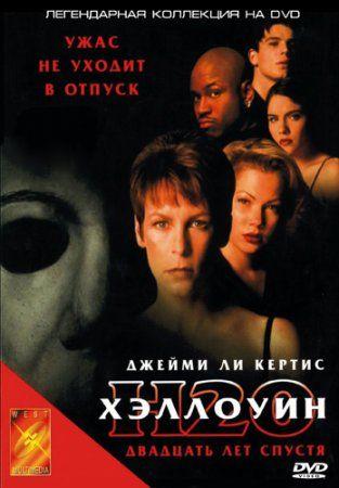 Фильм Хэллоуин: 20 лет спустя