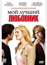 Фильм Мой лучший любовник
